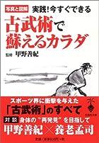 写真と図解 実践! 今すぐできる 古武術で蘇るカラダ (宝島社文庫)