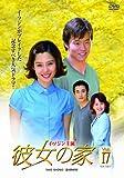 [DVD]彼女の家 DVD-BOX III