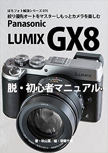free panasonic camera manuals