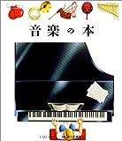 音楽の本 (はじめての発見)