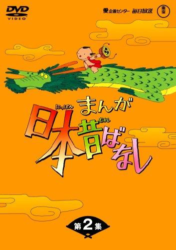 まんが日本昔ばなし DVD-BOX 2