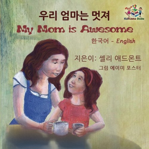 My Mom is Awesome : korean for children