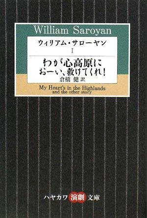 ウィリアム・サローヤン〈1〉わが心高原におーい、救けてくれ! (ハヤカワ演劇文庫)