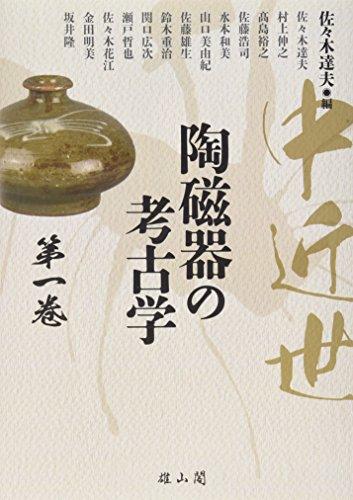 中近世陶磁器の考古学〈第1巻〉