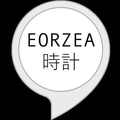 エオルゼア時計(非公式)