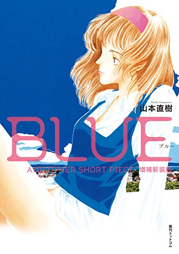 BLUE AND OTHER SHORT PIECES 増補新装版