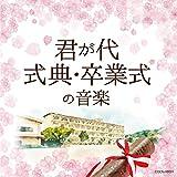 Kimigayo / Shikiten.Sotsugyou Shiki No Ongaku