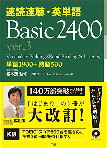速読速聴・英単語 Basic 2400 ver.3