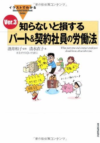 イラストでわかる 知らないと損する パート&契約社員の労働法 Ver.3 (Illustrated Guide Book Series)