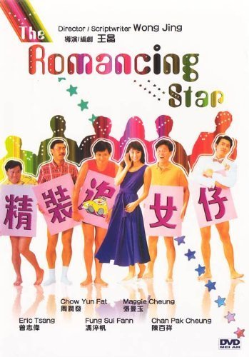 The Romancing Star [DVD] (1987) by Chow Yun Fat