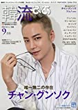 韓流ぴあ 2018年 09 月号 [雑誌]: 月刊スカパー! 別冊