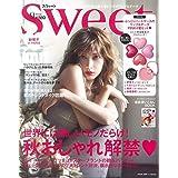 Sweet 2018年9月号