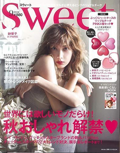 Sweet 2018年9月号 画像 A