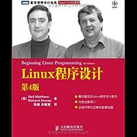 Linux程序设计(第4版) (图灵程序设计丛书 95)