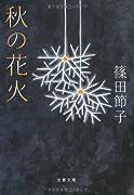 秋の花火 (文春文庫)