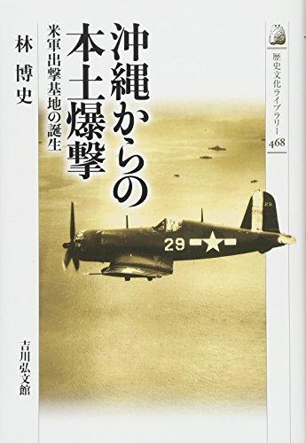 沖縄からの本土爆撃: 米軍出撃基地の誕生 (歴史文化ライブラリー)