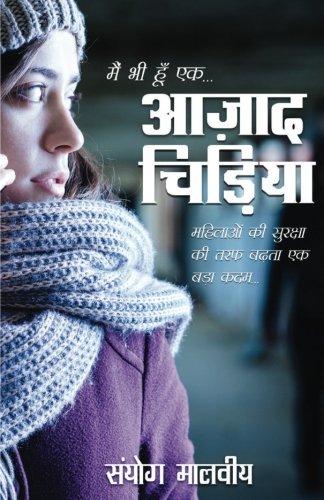 Main Bhi Hoon Ek Aazaad Chidiya (Hindi Edition)