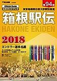 箱根駅伝公式ガイドブック2018 2018年 01 月号 [雑誌]: 陸上競技 増刊