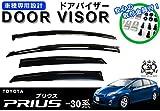 【説明書付】 トヨタ プリウス ZVW30 30 系 ドアバイザー サイドバイザー / 取付金具付