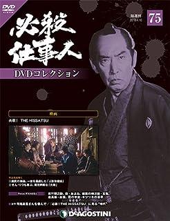 Amazon.co.jp: 必殺スペシャル...
