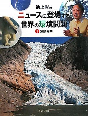 池上彰のニュースに登場する世界の環境問題〈1〉気候変動