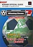 World Soccer Winning Eleven 7 (KONAMI OFFICIAL GUIDE Konami Official Perfect series)