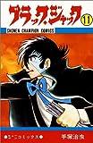 ブラック・ジャック (11) (少年チャンピオン・コミックス)