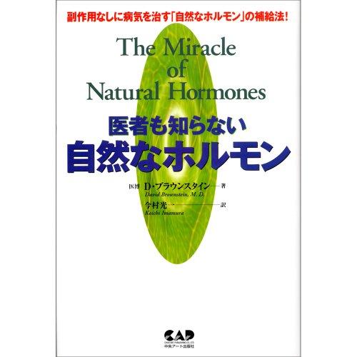 医者も知らない自然なホルモン_副作用なしに病気を治す「自然なホルモン」の補給法!: Amazon.es: Libros