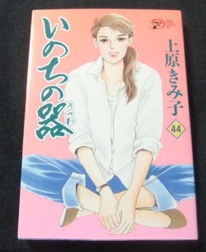 いのちの器 44 (秋田レディースコミックスデラックス)