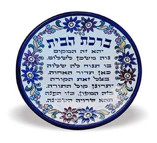 Prayer Plate (Ceramic Blessing for the Home in Hebrew Wall Decor Jerusalem Pottery)