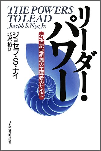 Rīdā pawā : 21seikigata soshiki no shudōsha no tameni pdf epub