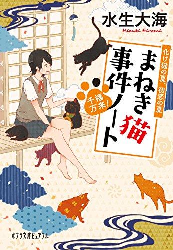 (P[み]5-2)千福万来!  まねき猫事件ノート (ポプラ文庫ピュアフル)