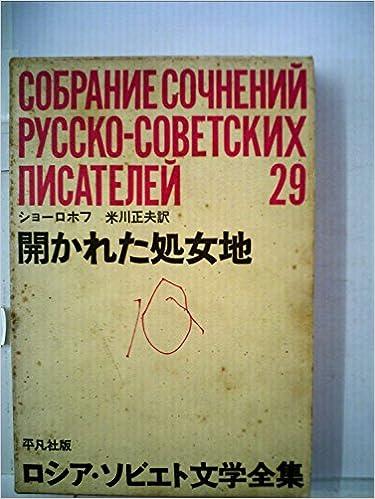 ロシア・ソビエト文学全集〈第29...