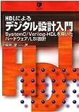 HDLによるデジタル設計入門―SystemC/VerilogーHDLを用いたハー