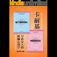 卡耐基写给女人的婚姻心理学(套装共2册)(卡耐基写给女人一生幸福的忠告!指导女性拥有幸福生活的畅销经典!)