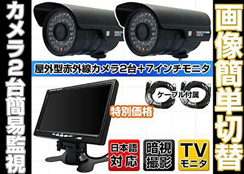 TKS 赤外線LED搭載防犯カメラ2台セット(ケーブル付)+7インチVGA入力付きモニター H702B B01DM4WSBY
