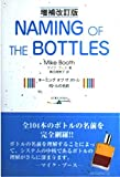 ネーミング・オブ・ザ・ボトル―ボトルの名前
