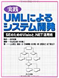 実践 UMLによるシステム開発―SEのためのVisioと.NET活用術
