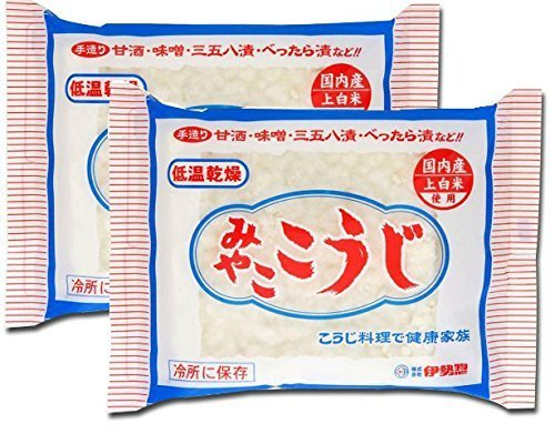 MIYAKO KOJI 200g/ Malted rice for making Shio Koji, Miso, Sweet Sake, Pickles (Pack of 2)