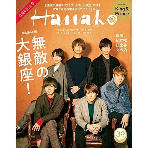 Hanako 2018年10月号 表紙画像