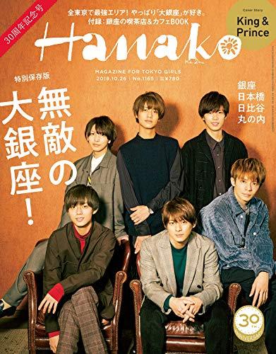 Hanako (ハナコ) 2018年10月26日号 No.1165[無敵の大銀座! /King & Prince]