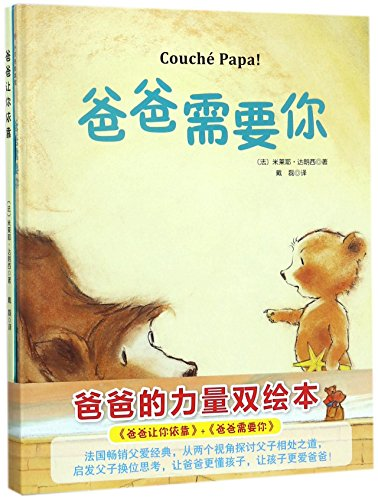 Couché Papa & Tu Peux Compter Sur Ton Papa The Power Of Dad 2 Vol.s Hardcover Chinese Edition