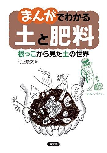 まんがでわかる 土と肥料: 根っこから見た土の世界