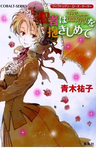 聖者は薔薇を抱きしめて ヴィクトリアン・ローズ・テーラー (コバルト文庫)