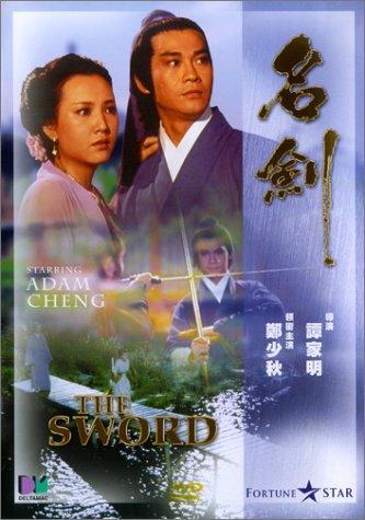 The Sword -