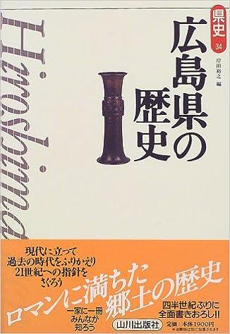 広島県の歴史 (県史)   岸田 裕...