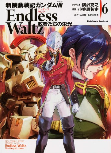 New Mobile Report Gundam WING Endless Waltz Losers' Glory, Vol. 6