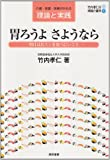 (Practice nursing science 1 Takeuchi Takahito) theory and practice to understand the medical, nursing and long-term care - Farewell stomach wax (2011) ISBN: 4887206402 [Japanese Import]