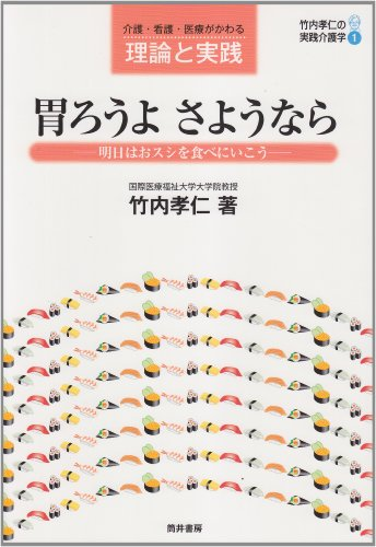 (Practice nursing science 1 Takeuchi Takahito) theory and practice to understand the medical, nursing and long-term care - Farewell stomach wax (2011) ISBN: 4887206402 [Japanese Import] by Tsutsui Shobo