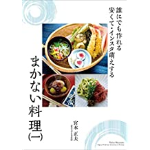 Japanese home cooking for everyone (Japanese Edition)